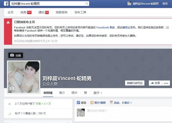 劉梓晨原本的臉書被移除,他又創了一個新的臉書。(圖擷取自刘梓晨Vincent-蛇精男臉書)