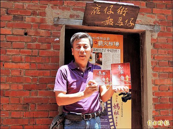 「白沙屯媽祖婆網站」出版的白沙屯媽祖進香DVD、書籍,在全台一百個免費開放索取,數量有限,信徒請注意。(記者蔡政珉攝)