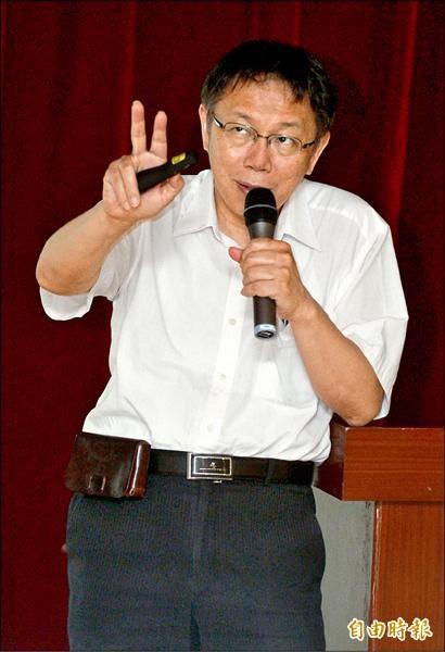 台北市長柯文哲昨晚參加凱達格蘭學校青年領袖夏令營演講。(記者王藝菘攝)