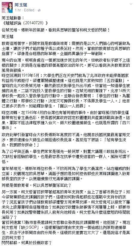 周玉蔻在臉書批評柯P。(圖擷自周玉蔻臉書)