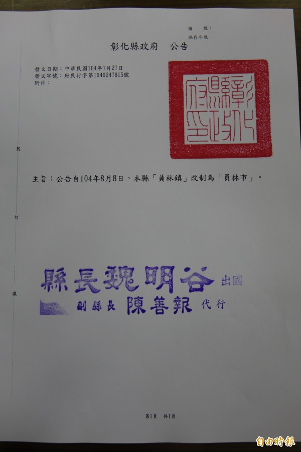 彰化縣政府出示公文,證明已公告「員林鎮」從8月8日起改制為「員林市」。(記者劉曉欣攝)