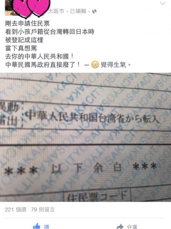 網友看到自己孩子的國籍被註記成「中華人民共和國台灣省」而感到不滿。(圖片擷取自PTT)