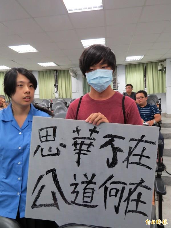參加座談會的學生舉著「思華不在,公道何在」牌子,質疑這場座談會沒有代表性。(記者王揚宇攝)