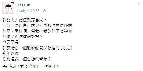 林冠華曾分享張曉風文章,表達對教育部的無奈。(圖擷自林冠華臉書)