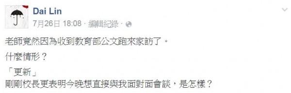林冠華曾在臉書說,校長和導師親自到家探訪。(圖取自臉書)