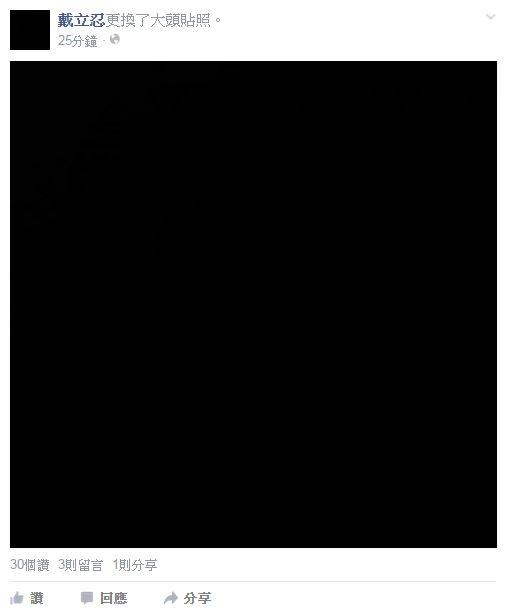 今早傳出反課綱學生林冠華燒炭自殺,導演戴立忍將臉書大頭貼換成全黑,為他默哀。(圖擷自戴立忍臉書)