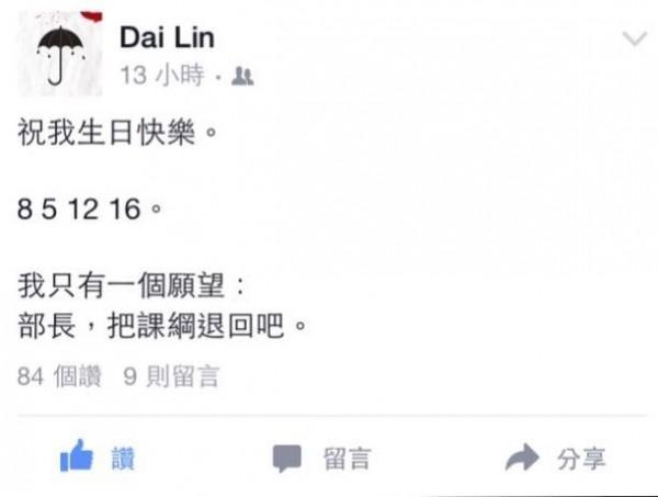 林冠華今天凌晨在臉書寫道,「祝我生日快樂」,並許下願望,「部長,把課綱退回吧。」(圖由讀者提供)