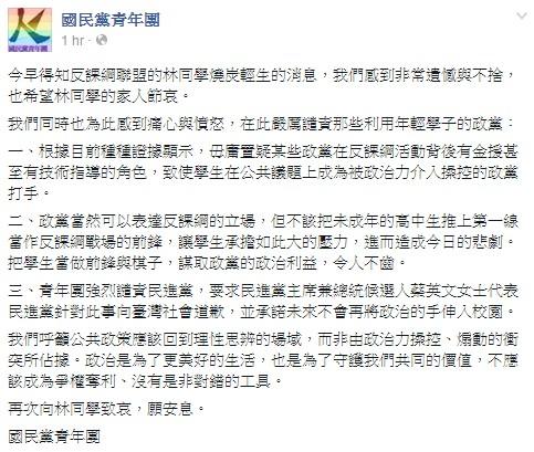 許多網友對國民黨青年團發文表達不滿。(圖擷自國民黨青年團臉書)