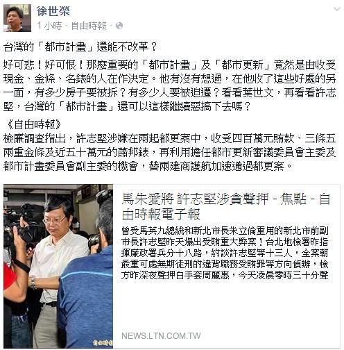 政大地政系教授徐世榮上午在臉書發文「台灣的『都市計畫』還能不改革?」(圖擷取自徐世榮臉書)