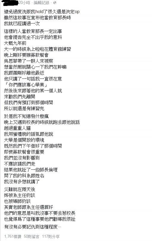 政大校友起底,吳思華從以前就「關切」學生、愛記仇。(截自臉書)