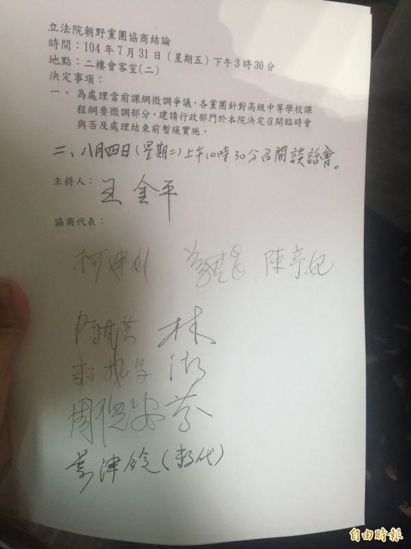 立法院長王金平決定在4日上午召開談話會,決定是否召開臨時會。 不過國民黨團仍未簽署協商結論。(記者曾韋禎攝)
