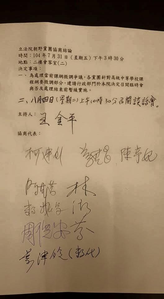 朝野協商代表包括王金平、柯建銘等人。(圖擷取自林淑芬臉書)