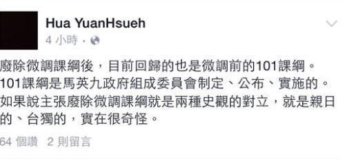 政大台史所所長薛化元今天在臉書上表示,馬政府指控自己訂的舊課綱是台獨、親日,很奇怪。(圖擷取自臉書)