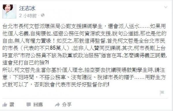 市議員汪志冰稍早在臉書表示,柯文哲剛上台時宣示「市府公務員不該為政黨或政治服務」,質疑柯P怎麼講得義正詞嚴,這會兒打自己的臉?(圖擷取自臉書)