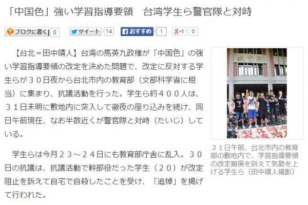 日本《產經新聞》也報導這場反課綱行動,並以「『中國色』強烈的學習指導要領,台灣學生與警方對峙」為題。(圖擷取自產經新聞)