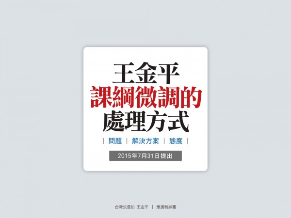 臉書粉絲團「台灣公道伯王金平」用圖表說明對於課綱微調的處理方式。(圖片取自臉書)