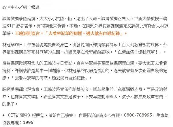 王曉波受訪表示,林冠華自殺,課綱可能只是其中一個原因。(擷取自ETtoday東森新聞雲)