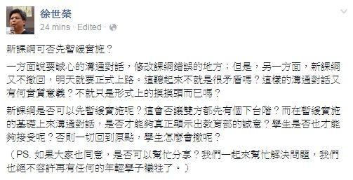 徐世榮在臉書呼籲先暫緩實施新課綱,才能實直解決問題。(圖擷自徐世榮臉書)