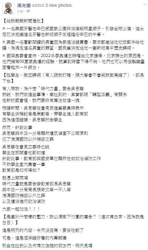 馮光遠挺學生,故意也寫錯字。(圖擷自馮光遠臉書)