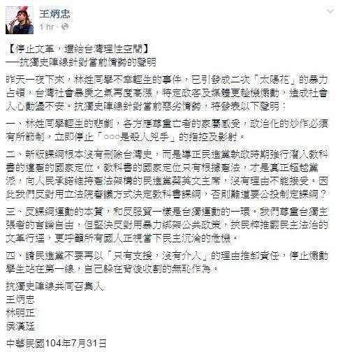 王炳忠臉書發聲明批評反課綱,被網友反批是在刷存在感。(圖擷自王炳忠臉書)