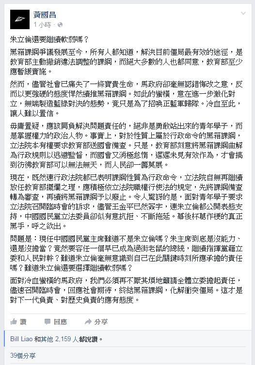時代力量立委參選人黃國昌,今早於##臉書發文表示,國民黨主席朱立倫負起責任,解決僵局。(圖擷取自黃國昌臉書)