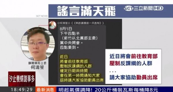 據傳,中華統一促進黨將前往現場壓制學生,引發家長恐慌。張安樂今表示,小朋友的事,我們不會處理。(圖擷取自《三立新聞》)