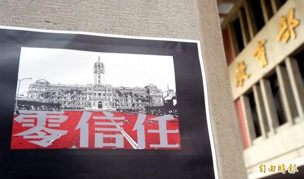 教育部廣場反黑箱課綱學生在柱子上貼出「零信任」的標語。(記者王敏為攝)
