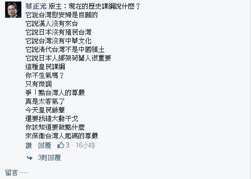 蔡正元在王金平官方臉書上留言嗆聲。(圖擷取自台灣公道伯臉書)