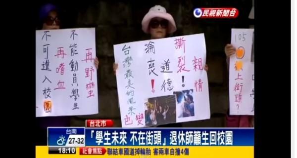 退休高中老師舉著看板,上面寫「親情撕裂、道德淪喪!」,還寫「學生的未來,不在街頭」,呼籲學生退場。(翻攝自民視新聞台)