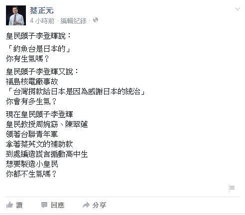 蔡正元接著在自己臉書又罵李登輝為皇民頭子,還反問網友為什麼李登輝說「釣魚台是日本的」卻一點都不生氣。(圖擷取自蔡正元臉書)