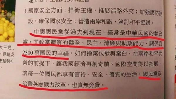 新課綱內容遭批是幾十年前台灣阿兵哥上的莒光日教材。不過,經查這是節錄自國民黨過去的政策綱領,新版課本中相關文字已經修掉。  (截取自James Duann臉書)