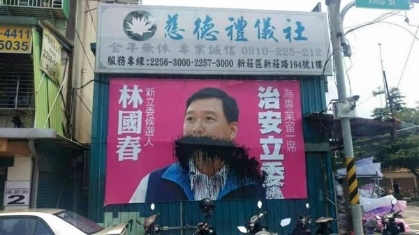 林國春競選看板遭黑漆「封口」。(記者余衡翻攝)