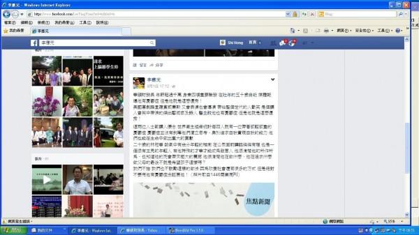 立委李應元臉書發表意見,不要用林冠華有憂鬱症去誣蔑他。(記者詹士弘翻攝)