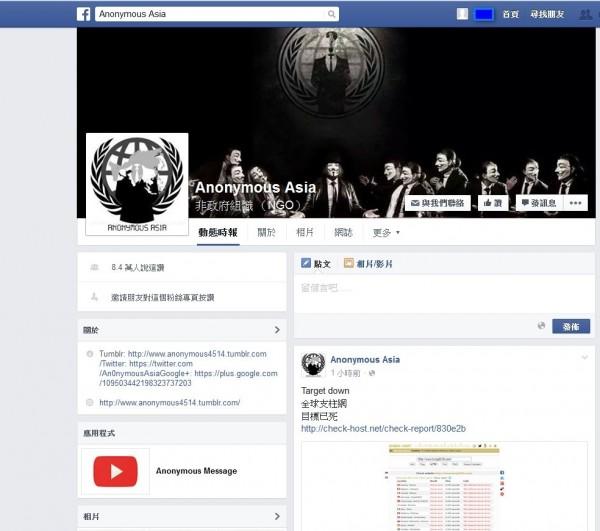 刑事局將追查涉駭的「Anonymous Asia」臉書網頁。(記者姚岳宏翻攝)