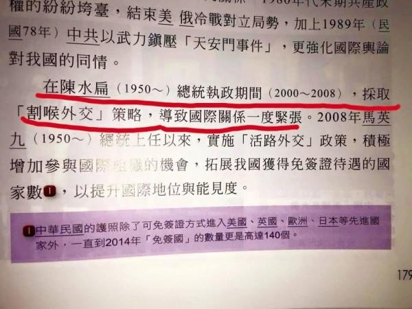 一本教科書內文,指前總統陳水扁統執政期間,採取「割喉外交」,總統馬英九期間實施「活路外交」政策。(圖片取自臉書)