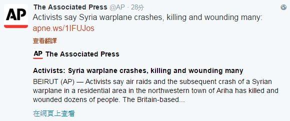 敘利亞軍機墜毀民宅區,造成多人死亡,目前還未公布確切死亡人數。(圖擷自美聯社推特)