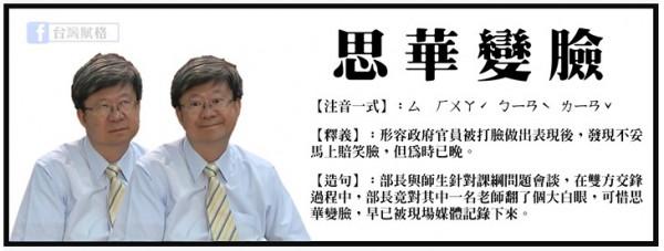 網友設計解釋成語「思華變臉」「思華變臉」:「形容政府官員被打臉做出表現後,發現不妥馬上賠(陪)笑臉,但為時已晚。」(圖片翻攝自台灣賦格臉書)