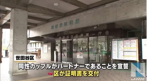 日本東京世田谷區近日決定引入同性伴侶的「宣誓書」制度,這是繼東京澀谷區之後,日本國內第2個承認同性伴侶關係的地區。 (圖截取自日本TBS News)