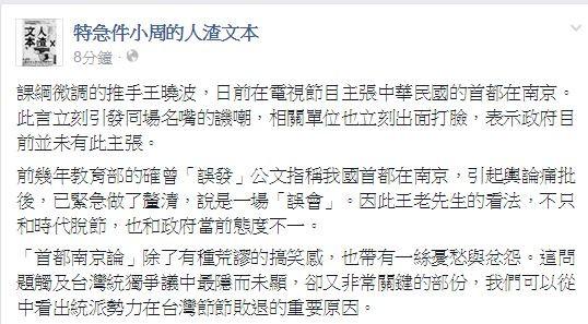 人渣文本直批王曉波提出「南京首都論」根本與時代脫節。(圖擷自「特急件小周的人渣文本」)