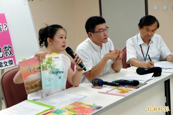 北市議員吳思瑤、梁文傑召開記者會公布各校使用新舊課綱比例。(記者盧姮倩攝)