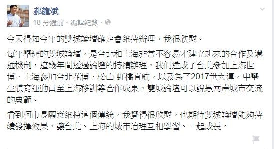 郝龍斌說,期待雙城論壇能夠持續發揮效果,讓台北、上海的城市治理互相學習、一起成長。(圖擷取自臉書)