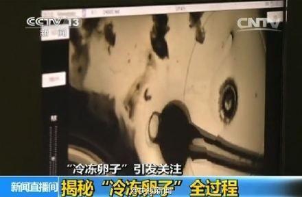 中國官媒《央視》日前報導指出衛生部規定,單身女性禁止冷凍卵子,已婚女性也僅被允許在一些特殊情況下冷凍卵子,被網友質疑批評。(圖擷自《央視》)
