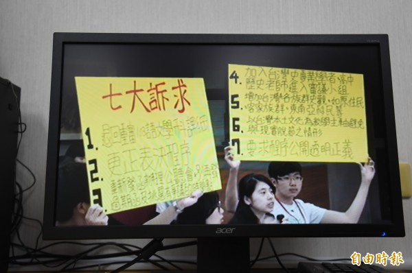 課綱微調座談綱路直播現場,學生向教育部長吳思華舉起7大訴求。(記者廖耀東攝)