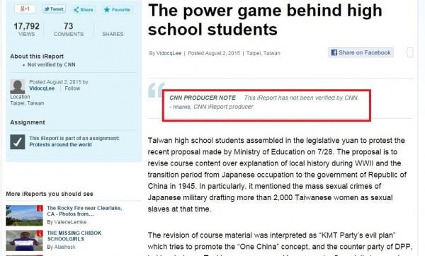 在《iReport》上所刊登的文章中,可以看到不被CNN官方所承認的文字(紅框處)。(取自iReport)