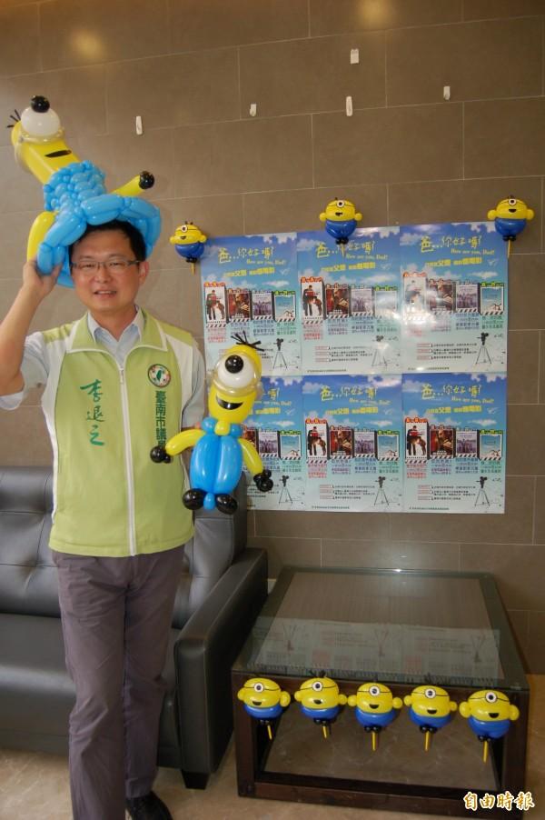 台南市議員李退之發起辦理「八月念父恩、相約看電影」活動,歡迎大家約父親一起來看電影。(記者王涵平攝)