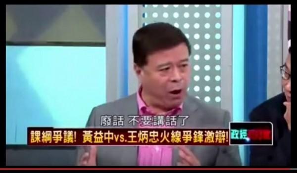 面對王炳忠不斷的插話,劉文雄在昨天(5日)壹電視政論節目《正晶限時批》中一度大吼王炳忠:「廢話 不要講話了 聽我講完」。(圖擷取自YouTube)