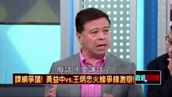 劉文雄稍早在臉書上對於在節目上暴怒表達歉意,不過道歉對象是觀眾,並不是王炳忠。(圖擷取自YouTube)