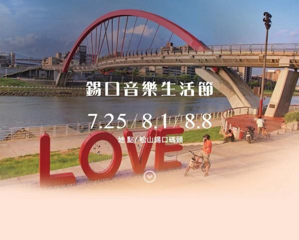 錫口音樂生活節原本預定8月8日舉行的場次,將順延到8月23日舉行。(圖擷自官網)