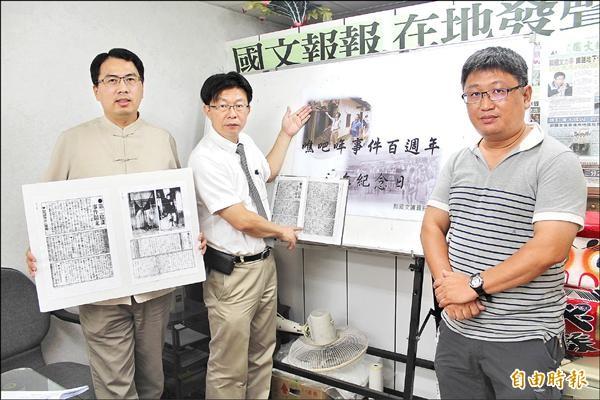 噍吧哖事件滿百週年,市議員郭國文(中)與文史界朋友提出促訂噍吧哖紀念日。(記者林孟婷攝)