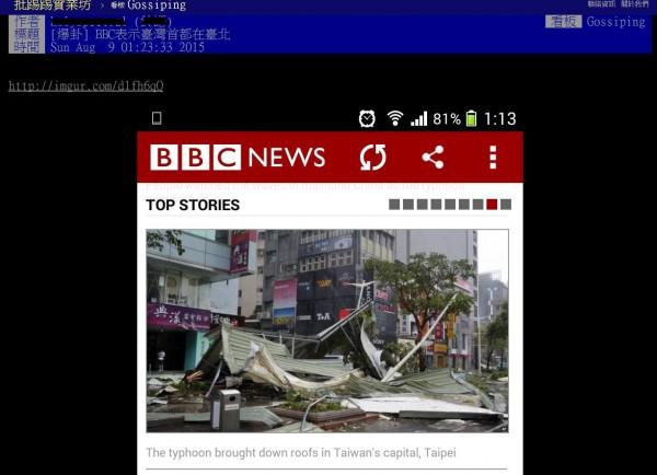 有看過的人說:「掃玻璃摟」、「抓到了!BBC原來是綠的」、「KMT看到也崩潰了喔」等;但也有人呼籲,不要看片面就操控外媒報導引發爭議。(圖擷取自台大批踢踢實業坊)